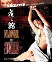 ■予約■新品北米版Blu-ray!【花と蛇】<小沼勝監督作品> 日活 団鬼六 谷ナオミ