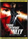 新品北米版DVD!『ハード・リベンジ、ミリー』『ハード・リベンジ、ミリー ブラッディバトル』