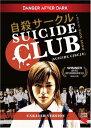 新品北米版DVD!【自殺サークル】<園子温監督作>