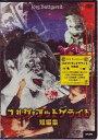 新品DVD!ユルグ・ブットゲライト短編集!