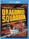 新品北米版Blu-ray!【108急降下爆撃戦隊 3D】 Dragonfly Squadron [Blu-ray 3D]!