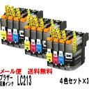 ゆうパケット送料無料 安心の1年保障 高品質LC213互換インク