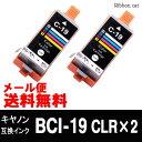 BCI-19CLR カラー 2個セットキヤノン互換インクカー...