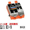 BCI-19 ブラック+カラー セットキヤノン互換インクカートリッジ対応機種 PIXUS iP110 iP100 mini360 mini260