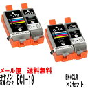 BCI-19 ブラック+カラー 2セットキヤノン互換インクカートリッジ対応機種 PIXUS iP110 iP100 mini360 mini260