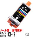BCI-19CLR(3色カラー)キヤノン互換インクカートリッジ対応機種 PIXUS iP110 iP100 mini360 mini260