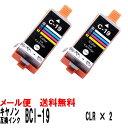 BCI-19CLR カラー 2個セットキヤノン互換インクカートリッジ対応機種 PIXUS iP110 iP100 mini360 mini260