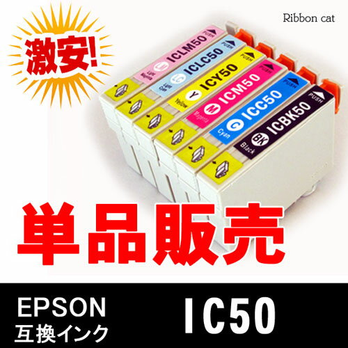 IC50(IC6CL50)エプソン互換インクカートリッジ単品販売 ICBK50/ICC50/ICM50/ICY50/ICLC/ICLM50