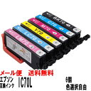 IC70L エプソン(EPSON) IC6CL70L互換インク(増量タイプ)6個色選択自由EP-306 EP-706A EP-775A EP-775AW EP-776A EP-805A EP-805AR EP-805AW EP-806AB EP-806AR EP-806AW EP-905A EP-905F EP-906F EP-976A3