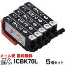 ICBK70L(ブラック増量タイプ)エプソン互換インク 5個セット IC70L IC6CL70L EP-306 EP-706A EP-775A EP-775AW EP-776A EP-805A EP-805AR EP-805AW EP-806AB EP-806AR EP-806AW EP-905A EP-905F EP-906F EP-976A3