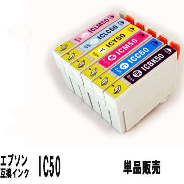IC50(IC6CL50)エプソン互換インクカー...の商品画像