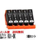 KUI-BK-L ブラック増量タイプ 5個セットエプソン(EPSON)互換インク EP-879A EP-880A クマノミ