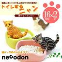 necodon(ねこどん)トイレするニャン泉 匡範 作【猫 オブジェ 】  猫グッズ 猫雑貨 猫 置物 猫 フィギュア 