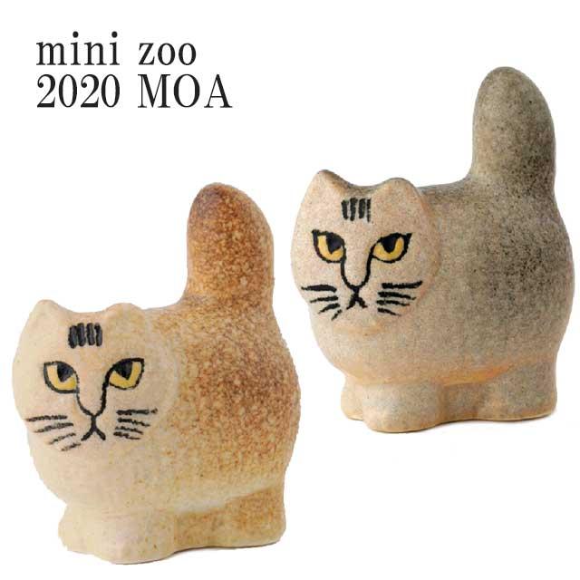 リサラーソン Lisa Larson ミニズー 2020 モア 猫グッズ 猫雑貨 猫 ねこ 置物 猫の置物