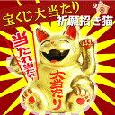 宝くじ大当り招き猫通山(瀬戸焼) 【楽ギフ_包装】|通山| 猫グッズ 猫雑貨 猫 ねこ ネコ|招き猫 幸運 開運 瀬戸焼|