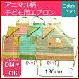 子供用エプロン 130cm 小学生 三角巾付き セット キッズ 子供 かわいい 料理 家庭科 シンプル オシャレ あす楽対応