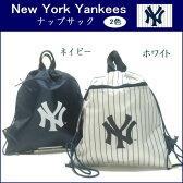 【ニューヨークヤンキース】 ナップサック メジャーリーグ 野球 グッズ リュック 子供 キッズ 体操服入れ 男の子 あす楽対応