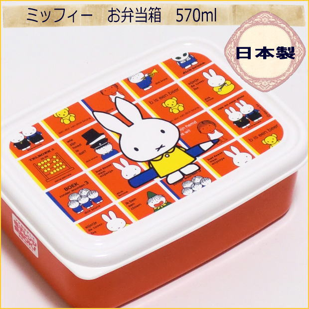 seikatsuzakka kotorinoniwa rakuten global market miffy bento box kids girls children cute. Black Bedroom Furniture Sets. Home Design Ideas