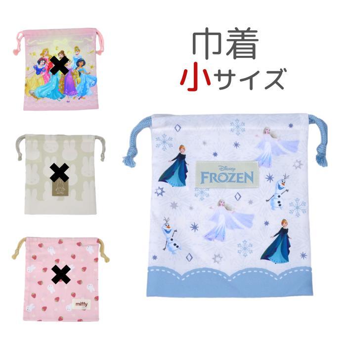 プリンセス ソフィア 巾着小 ディズニー 子供 幼稚園 保育園 小学校 キッズ 2018 入園グッズ 入学グッズ 巾着袋 日本製 給食袋
