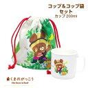 くまのがっこう コップ&コップ袋 2点セット 200ml 幼稚園 保育園 入園 入学 グッズ 子供 キッズ 女の子 かわいい ジャッキー 日本製 2021 くまがく