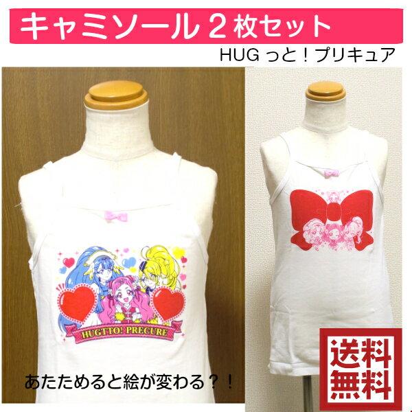 メール便限定送料無料HUGっとプリキュア半袖シャツ肌着半袖Tシャツ下着女の子100cm110cm12