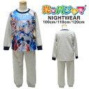 ウルトラマンオーブ 子供パジャマ 2色 100cm/110cm/120cm 長袖 寝巻 男子 光るパジャマ メール便不可