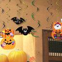 楽天子ども雑貨通園グッズ ことりの庭ハロウィンセール 天井から吊るすデコレーション 装飾 飾り パーティー スパイラルペーパーデコレーション