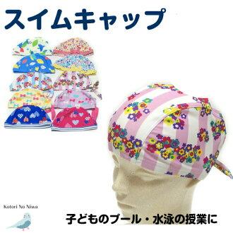 游泳帽帽孩子 52-56 釐米可愛女孩女孩兒童游泳帽海池小學游泳水