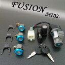 【あす楽対応】 フュージョン MF02 純正タイプ キーシリンダー 鍵 セット キーセット カスタム パーツ ホンダ FUSION