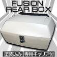 【あす楽対応】 代引き手数料無料! フュージョン MF02 リヤ ボックス キャリア付 純正色 塗装込 パーツ ホンダ FUSION