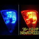 【あす楽対応】 フォルツァX Z MF08 2色発光 LED付き クリア ユーロウインカー 外装 ブルー/オレンジ カスタム パーツ ホンダ HONDA FORZA
