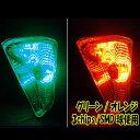 【あす楽対応】 フォルツァX Z MF08 2色発光 LED付き クリア ユーロウインカー 外装 グリーン/オレンジ カスタム パーツ ホンダ HONDA FORZA