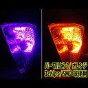 【あす楽対応】 フォルツァX Z MF08 2色発光 LED付き クリア ユーロウインカー 外装 ピンクパープル/オレンジ カスタム パーツ ホンダ HONDA FORZA
