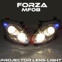 【あす楽対応】 フォルツァ MF08 プロジェクター ヘッドライト LEDポジション 付き 【ヘッドライト関連】