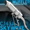 【あす楽対応】 SKY WAVE スカイウェイブ CJ43A 極太 カチ上げ マフラー
