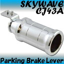 【あす楽対応】 スカイウェイブ CJ43A 極太 パーキング サイド ブレーキ レバー パーキングブレーキ サイドブレーキ 駐車
