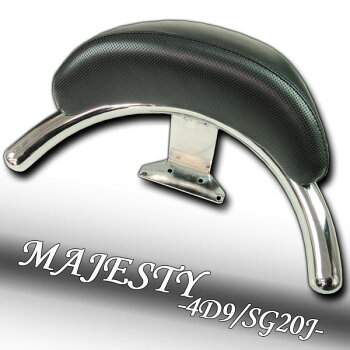 マジェスティSG20J4D9メッキタンデムバックレスト外装カスタムパーツヤマハマジェスティーMAJESTY