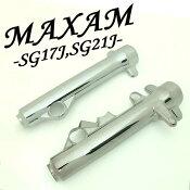 【あす楽対応】 マグザム MAXAM SG17J SG21J メッキフロントフォークカバー 外装 パーツ ヤマハ
