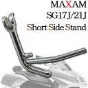 【あす楽対応】 マグザム SG17J SG21J メッキショートサイドスタンド ローダウン対応 外装 パーツ ヤマハ MAXAM