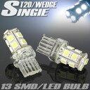 【あす楽対応】 13連 SMD LEDバルブ T20 ウェッジ シングル球 ホワイト 白 2個セット 【電球 LEDライト ポジション バックランプ コーナリングランプ リアフォグランプ 等に】