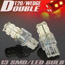 【あす楽対応】 13連 SMD LEDバルブ T20 ウェッジ ダブル球 レッド 赤 2個セット +−+− 【電球 LEDライト ポジション テールランプ ブレーキランプ ストップランプ コーナリングランプ ハイマウントストップランプ リアフォグランプ 等に】