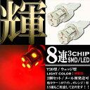 【あす楽対応】 超高輝度T20 ウェッジ LED バルブ シングル球 8連 3chips SMD レッド発光 赤 2個セット ストップ テール ブレーキ バック リアフォグ バイク オートバイ 自動車