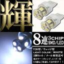 【あす楽対応】 超高輝度 SMD LED バルブ T20 8連 ライト/ランプ ホワイト発光 白 ウェッジ ダブル球 2個セット +−+− スモール ポジション ウイポジ ストップ テール ブレーキ バック リアフォグ