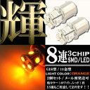 【あす楽対応】 8連 SMD LED 口金 バルブ オレンジ アンバー G18 S25 シングル球 2個セット ウインカー テールランプ ブレーキランプ ポジション等に