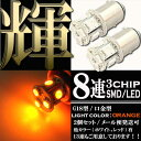 【あす楽対応】 8連 SMD LEDバルブ G18 S25 口金 オレンジ アンバー 橙 ダブル球 2個セット ウインカー テールランプ ブレーキランプ ポジション