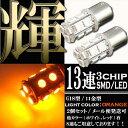 【あす楽対応】 13連 SMD LED 口金 バルブ オレンジ アンバー S25/G18 シングル球 2個セット 【ウインカー ポジションライト等に】