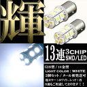 【あす楽対応】 13連 SMD LEDバルブ S25/G18 BAY15d 口金 ホワイト 白 ダブル球 2個 ポジション ブレーキランプ