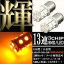 【あす楽対応】 13連 SMD LED 口金 バルブ オレンジ アンバー S25/G18 BA15D ダブル球 2個セット 【ウインカー ポジションランプ等に】