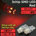 【あす楽対応】 超高輝度 T20 ウェッジ 8連 SMD LEDバルブ レッド発光 ダブル球 2個セット ++−− ストップ テール ブレーキ バック リアフォグ