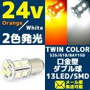 【あす楽対応】 24V 2色発光 13連 SMD LEDバルブ ライト/口金バルブ ダブル球 ツインカラー (オレンジ/ホワイト発光) S25/G18 BAY15d 1個
